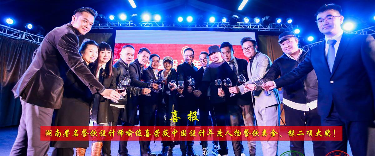 中國設計年度人物大賽餐飲類金獎喻俊喜