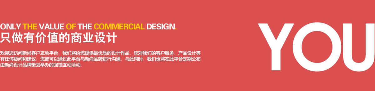 長沙新尚餐飲設計公司 只做有價值的商業設計