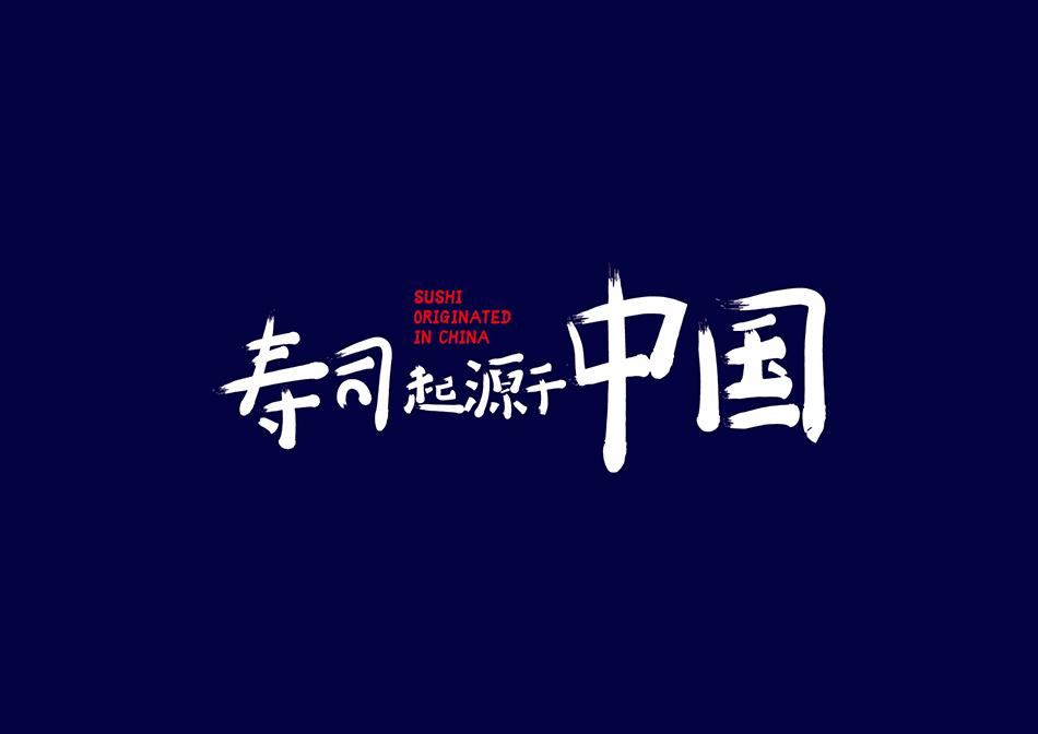 蔚海VIS201711-07.jpg